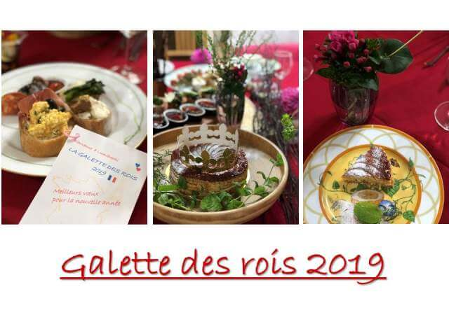 ガレット・デ・ロワ、エルメス食器、フランス